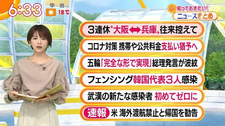 2020年03月20日福田成美の画像11枚目