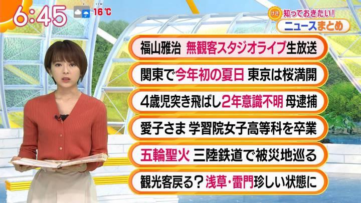 2020年03月23日福田成美の画像12枚目