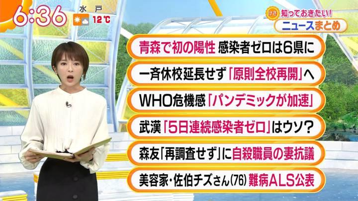 2020年03月24日福田成美の画像11枚目