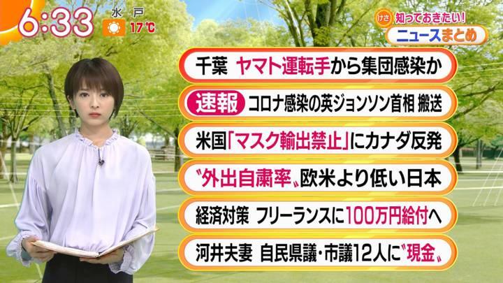 2020年04月06日福田成美の画像08枚目