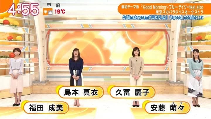 2020年04月07日福田成美の画像01枚目