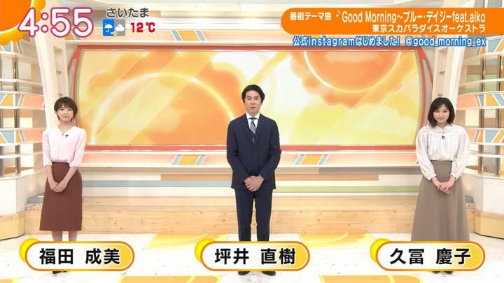 2020年04月20日福田成美の画像01枚目