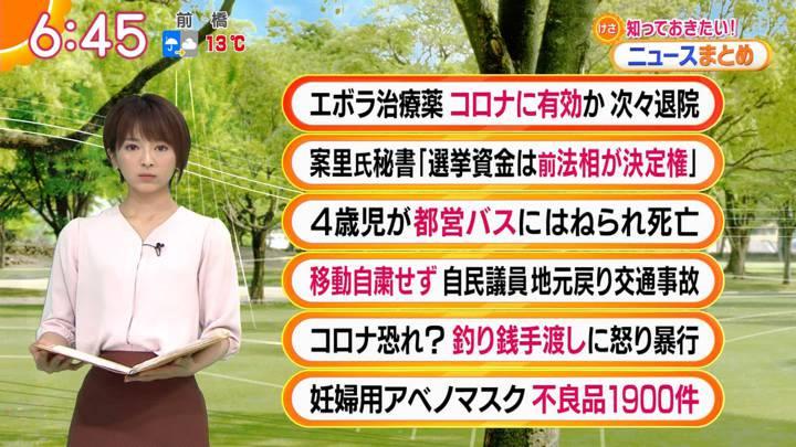 2020年04月20日福田成美の画像09枚目