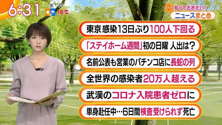 2020年04月27日福田成美の画像10枚目