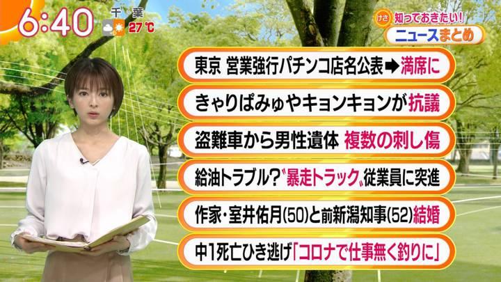 2020年05月11日福田成美の画像14枚目
