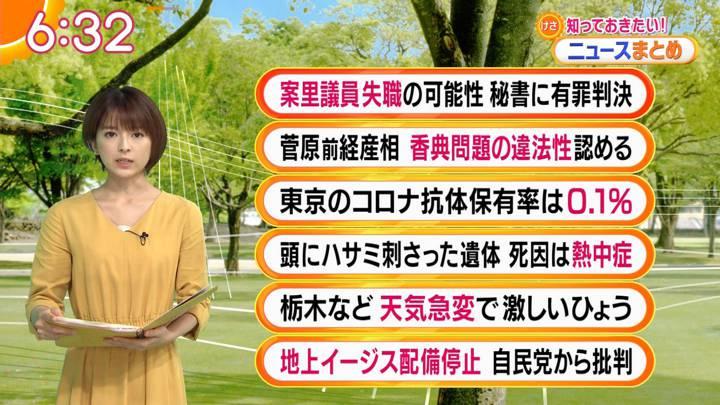 2020年06月17日福田成美の画像11枚目