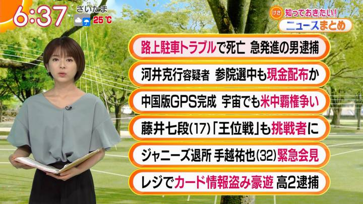 2020年06月24日福田成美の画像18枚目