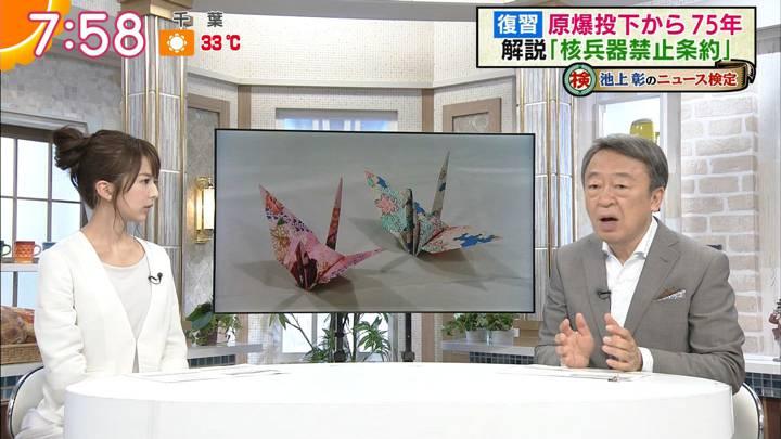 2020年08月06日福田成美の画像06枚目