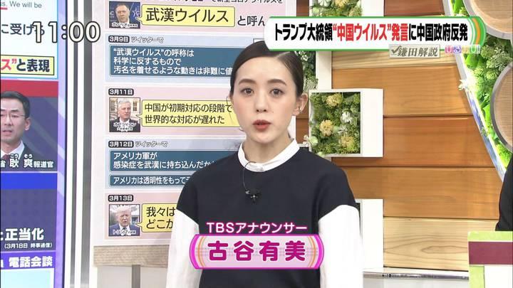 2020年03月18日古谷有美の画像01枚目