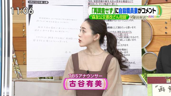 2020年03月25日古谷有美の画像02枚目