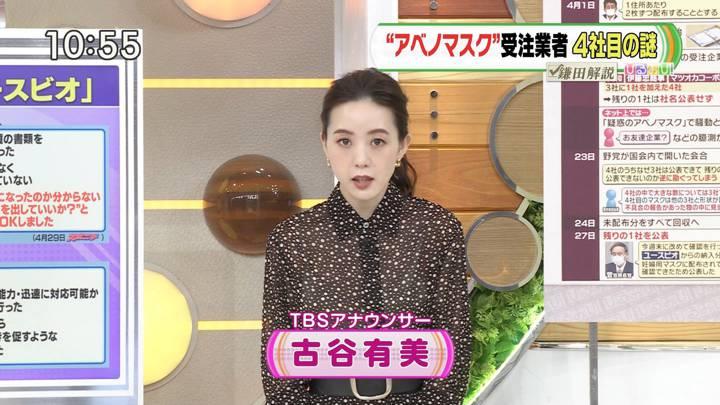 2020年04月29日古谷有美の画像01枚目