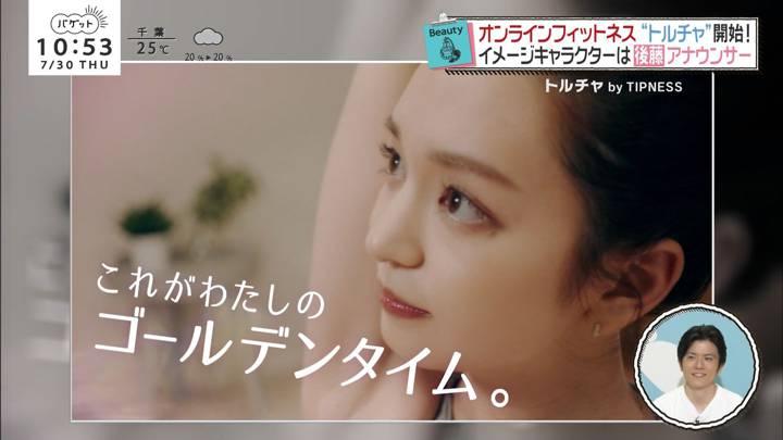 2020年07月30日後藤晴菜の画像04枚目
