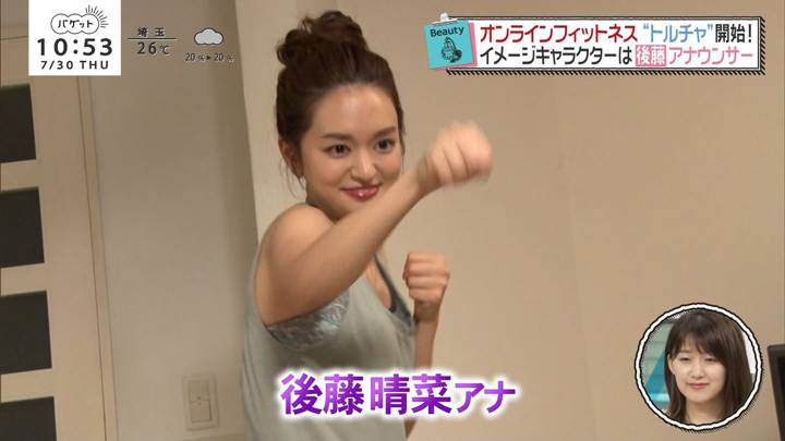 2020年07月30日後藤晴菜の画像09枚目