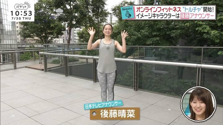 2020年07月30日後藤晴菜の画像12枚目