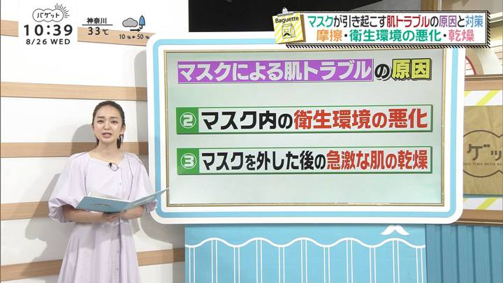 2020年08月26日後藤晴菜の画像03枚目