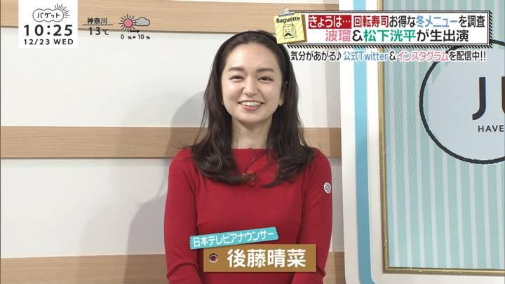 2020年12月23日後藤晴菜の画像11枚目