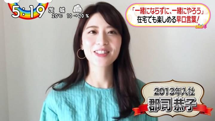 2020年04月21日郡司恭子の画像13枚目