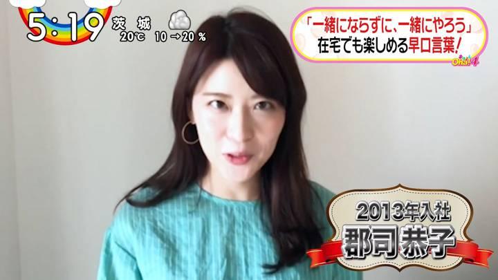 2020年04月21日郡司恭子の画像14枚目