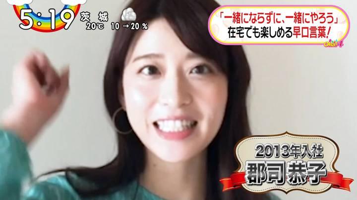 2020年04月21日郡司恭子の画像15枚目