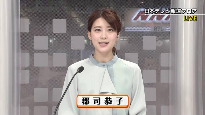 2020年04月24日郡司恭子の画像02枚目
