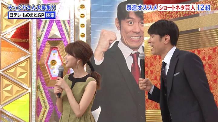 2020年05月19日郡司恭子の画像47枚目
