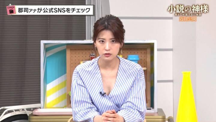 2020年05月29日郡司恭子の画像13枚目