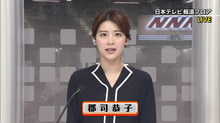 2020年06月03日郡司恭子の画像01枚目