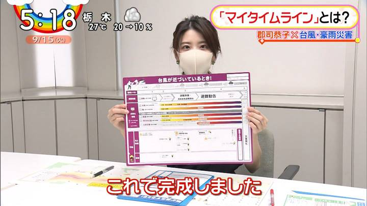 2020年09月15日郡司恭子の画像23枚目
