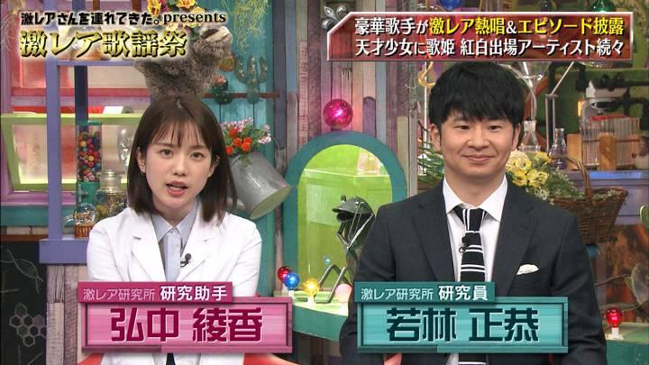 2020年03月21日弘中綾香の画像01枚目