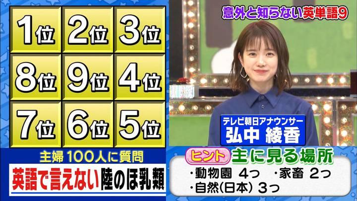 2020年04月01日弘中綾香の画像02枚目