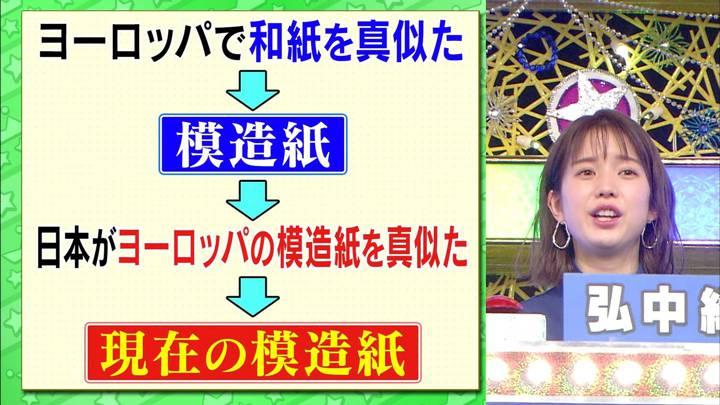 2020年04月01日弘中綾香の画像18枚目