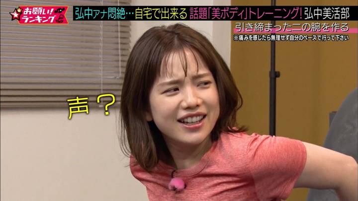 2020年04月02日弘中綾香の画像10枚目