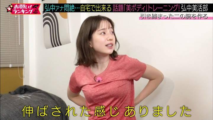 2020年04月02日弘中綾香の画像22枚目