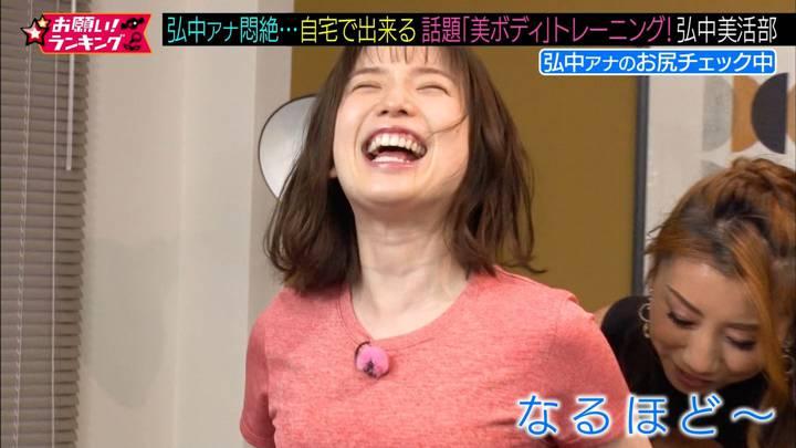 2020年04月02日弘中綾香の画像31枚目