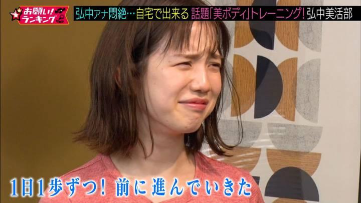 2020年04月02日弘中綾香の画像45枚目