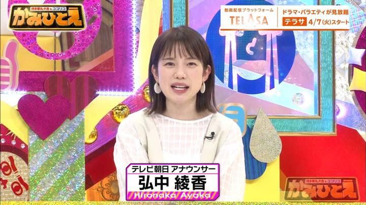 2020年04月06日弘中綾香の画像02枚目
