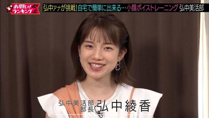 2020年04月09日弘中綾香の画像01枚目