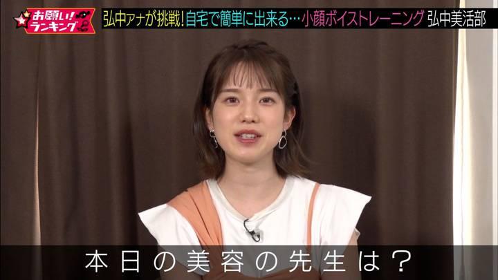 2020年04月09日弘中綾香の画像02枚目
