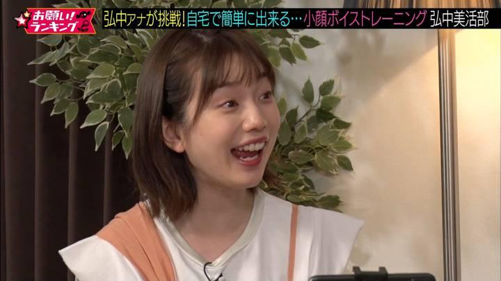 2020年04月09日弘中綾香の画像03枚目