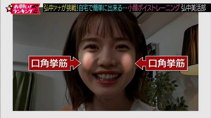 2020年04月09日弘中綾香の画像05枚目