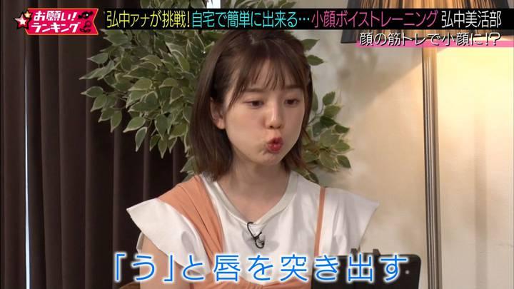 2020年04月09日弘中綾香の画像06枚目