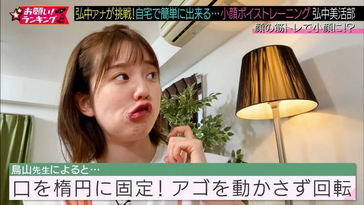 2020年04月09日弘中綾香の画像07枚目