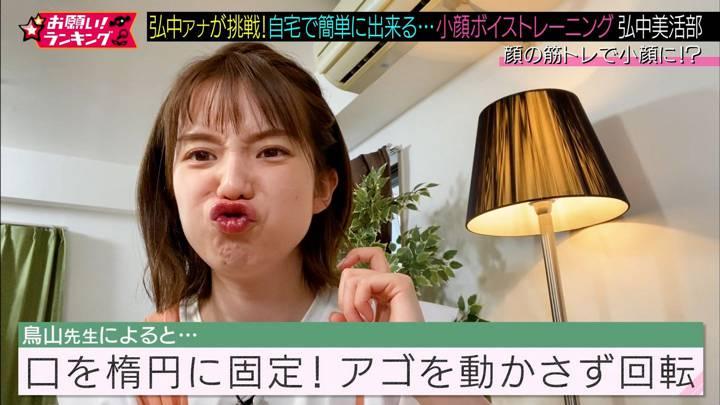2020年04月09日弘中綾香の画像08枚目