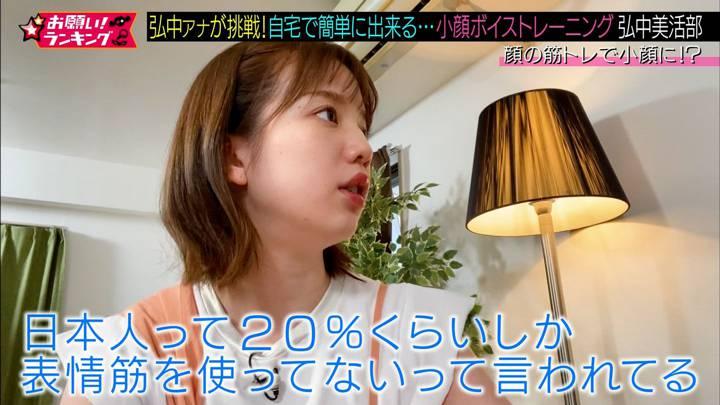 2020年04月09日弘中綾香の画像09枚目