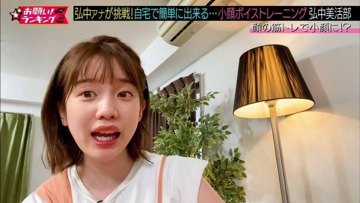 2020年04月09日弘中綾香の画像10枚目