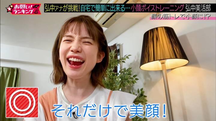 2020年04月09日弘中綾香の画像11枚目