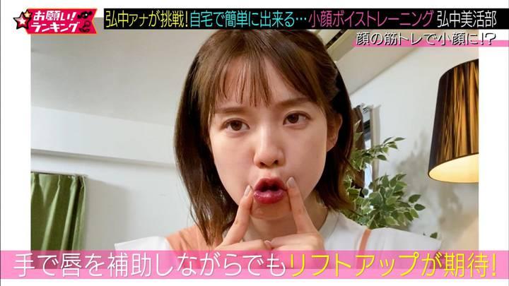 2020年04月09日弘中綾香の画像12枚目