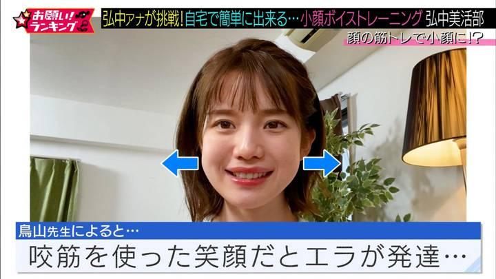 2020年04月09日弘中綾香の画像14枚目