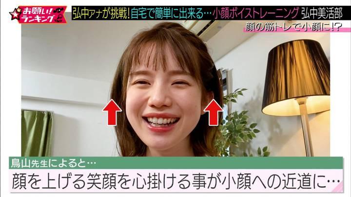 2020年04月09日弘中綾香の画像15枚目