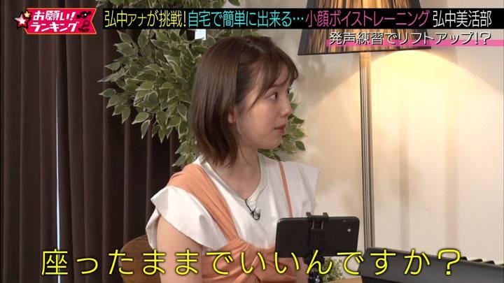 2020年04月09日弘中綾香の画像16枚目